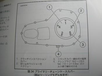 20120429_031.JPG